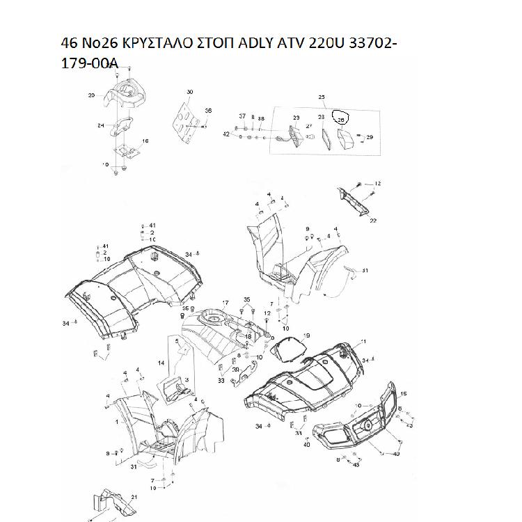 46 ΚΡΥΣΤΑΛΟ ΣΤΟΠ ADLY PARTFINDER ATV 220U 33702-179-00A